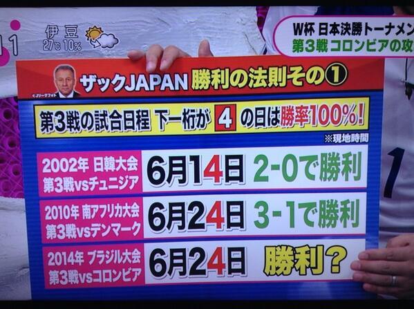 japan2foot